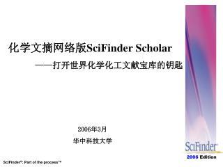 化学文摘网络版 SciFinder Scholar —— 打开世界化学化工文献宝库的钥匙