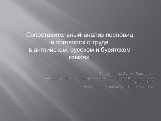 Сопоставительный анализ пословиц и поговорок о труде в английском, русском и бурятском языках.
