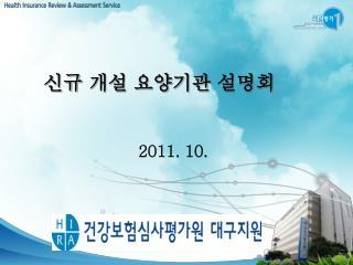 신규 개설 요양기관 설명회