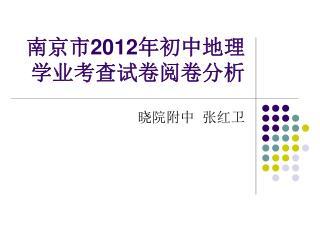 南京市 2012 年初中地理学业考查试卷阅卷分析