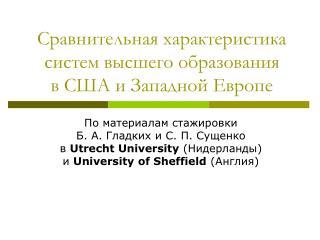 Сравнительная характеристика систем высшего образования  в США и Западной Европе