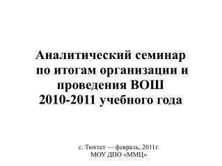 Аналитический семинар  по итогам организации и проведения ВОШ  2010-2011 учебного года