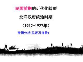 民国前期 的近代化转型 北洋政府统治时期 ( 1912-1927 年)