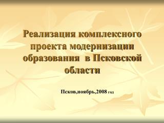 Реализация комплексного проекта модернизации образования  в Псковской области