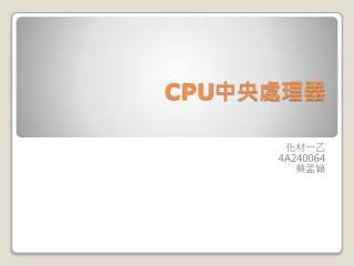 CPU ?????