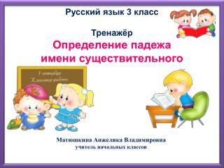 Русский язык 3 класс Тренажёр Определение падежа   имени существительного