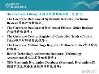 The Cochrane Library  ????????? ,  ??? :
