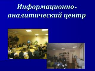 Информационно- аналитический центр