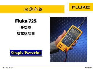 Fluke 725 多功能 过程校准器