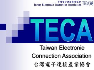Taiwan Electronic  Connection Association 台灣電子連接產業協會