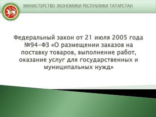 Министерство экономики Республики Татарстан