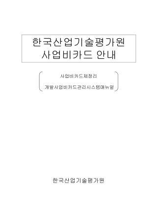 한국산업기술평가원  사업비카드 안내