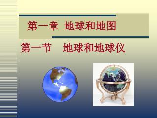 第一章  地球和地图 第一节  地球和地球仪