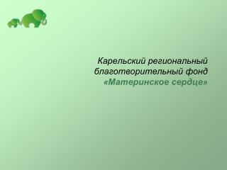 Карельский региональный благотворительный фонд «Материнское сердце»