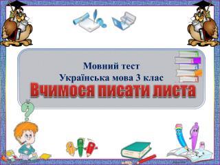 Мовний тест Українська мова 3 клас