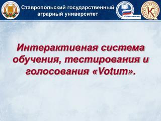 Интерактивная система обучения, тестирования и голосования « Votum ».