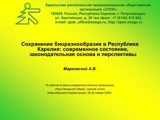 Карельская региональная природоохранная общественная  организация «СПОК»