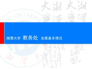 湘潭大学   教务处   发展基本情况