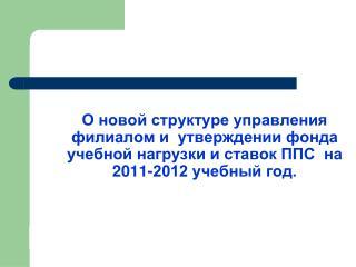 СТРУКТУРА  КАМЧАТСКОГО ФИЛИАЛА  АНО ВПО ЦС РФ «РОССИЙСКИЙ УНИВЕРСИТЕТ КООПЕРАЦИИ »