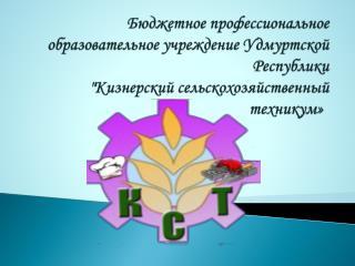 БПОУ УР «Кизнерский сельскохозяйственный техникум» - Устав  18.07.2013 год №600