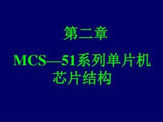 第二章  MCS—51 系列单片机芯片结构