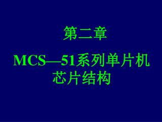 ???  MCS�51 ?????????