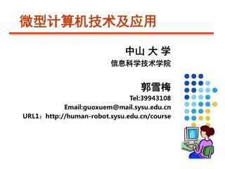 中山 大 学 信息科学技术学院 郭雪梅 Tel:39943108 Email:guoxuem@mail.sysu
