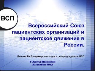 Всероссийский Союз пациентских организаций и пациентское движение в России .