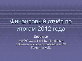 Финансовый отчёт по итогам 2012 года
