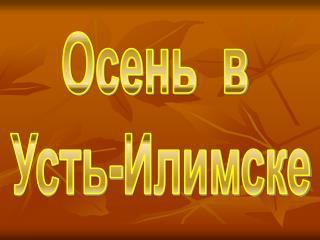 Осень  в  Усть-Илимске