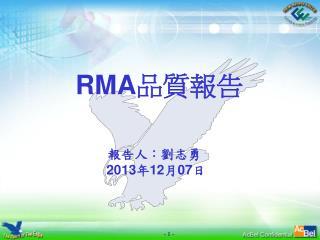 RMA 品質報告