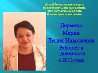 Директор   Марин Лилия Николаевна Работает в должности  с 2013 года