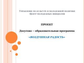 Управление по культуре и молодежной политике Центр молодежных инициатив