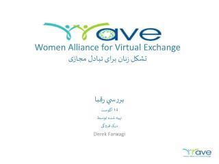 Women Alliance for Virtual Exchange تشكل زنان برای تبادل مجازی