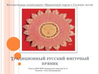 Традиционный русский фигурный     пряник