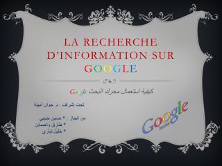 La recherche d'information sur  G o o g l e