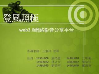 登風照極 web2.0 網路影音分享平台