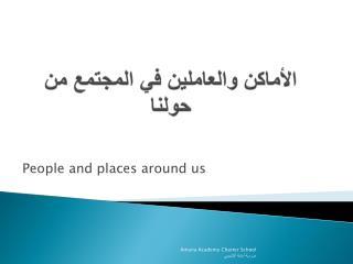 الأماكن والعاملين في المجتمع من حولنا