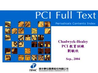Chadwyck-Healey PCI  教育訓練 劉毓欣 Sep., 2004