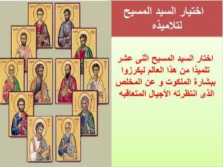 اختيار السيد المسيح لتلاميذه