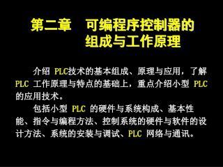 介绍  PLC 技术的基本组成、原理与应用,了解 PLC 工作原理与特点的基础上,重点介绍小型  PLC 的应用技术。     包括小型  PLC 的硬件与系统构成、基本性