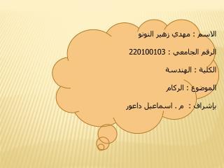 الاسم : مهدي زهير النونو الرقم الجامعي : 220100103 الكلية : الهندسة  الموضوع : الركام