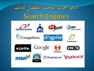ماهو محرك البحث المفضل لديك Search Engines