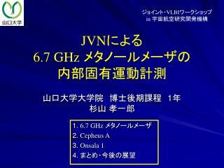 JVN による 6.7 GHz メタノールメーザの 内部固有運動計測
