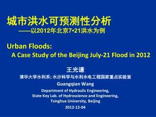 王光谦 清华大学水利系 ;  水沙科学与水利水电工程国家重点实验室 Guangqian Wang