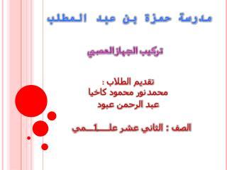 مدرسة حمزة بن عبد المطلب