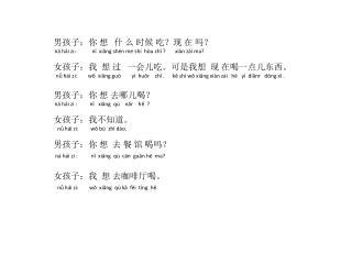 男孩子: 你 想   什 么 时候 吃 ? 现 在 吗 ? ná  hái zi : nǐ   xiăng shén me shí  hòu chī ?  xiàn  zài ma ?