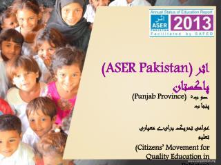 (ASER Pakistan) اثر پاکستان