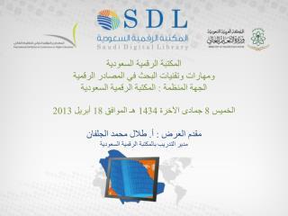 المكتبة الرقمية السعودية  ومهارات  وتقنيات البحث في المصادر الرقمية