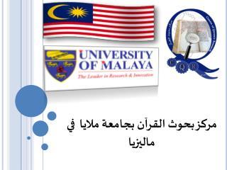 مركز بحوث القرآن بجامعة ملايا  في ماليزيا